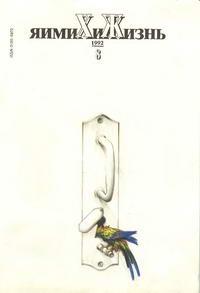 Химия и жизнь №08/1992 — обложка книги.