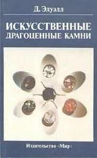 Искусственные драгоценные камни — обложка книги.