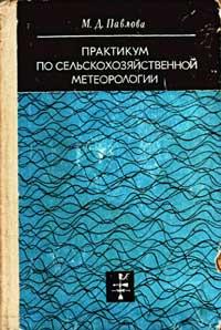 Практикум по сельскохозяйственной метеорологии — обложка книги.