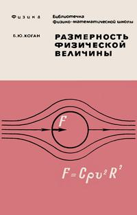 Библиотечка физико-математической школы. Размерность физической величины — обложка книги.