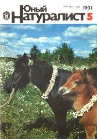 Юный натуралист №05/1991 — обложка книги.