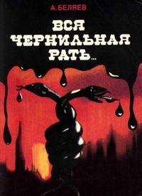 Вся чернильная рать... Что и как пишут о нашей стране советологи США и Англии — обложка книги.
