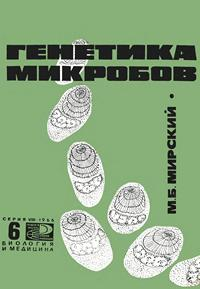 Новое в жизни, науке и технике. Биология и медицина №06/1966. Генетика микробов — обложка книги.