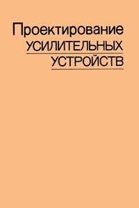 Проектирование усилительных устройств — обложка книги.