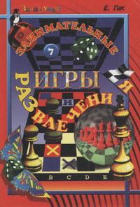 Знай и умей. Занимательные игры и развлечения — обложка книги.