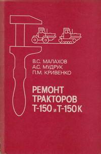 Ремонт тракторов Т-150 и Т-150К — обложка книги.
