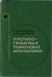 Противогрибковые полиеновые антибиотики — обложка книги.