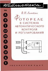 Библиотека по автоматике, вып. 27. Фотореле в системах автоматического контроля и регулирования — обложка книги.