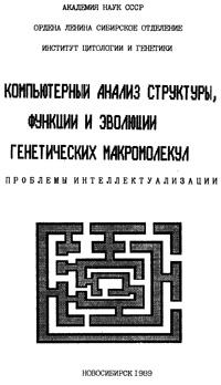Компьютерный анализ структуры, функции и эволюции генетических макромолекул — обложка книги.