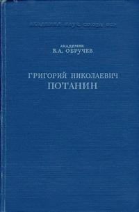 Григорий Николаевич Потанин — обложка книги.