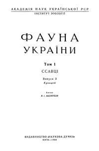 Фауна Украины. Том 1. ССАВЦИ. Выпуск 3. Куницевы — обложка книги.