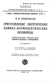 Приготовление синтетических химико-фрмацевтических препаратов — обложка книги.