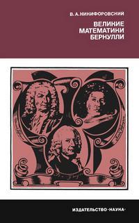 Великие математики Бернулли — обложка книги.
