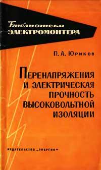 Библиотека электромонтера, выпуск 118. Перенапряжения и электрическая прочность высоковольтной изоляции — обложка книги.
