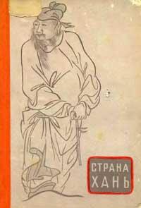 Страна Хань. Очерки о культуре древнего Китая — обложка книги.