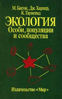 Экология. Особи, популяции и сообщества. Т. 2 — обложка книги.