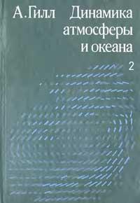 Динамика атмосферы и океана. Том 2 — обложка книги.