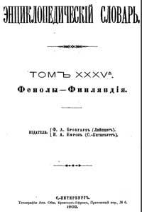 Энциклопедический словарь. Том XXXV А — обложка книги.