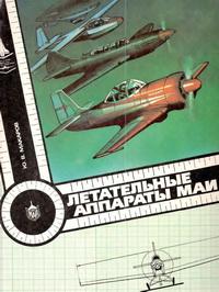 Летательные аппараты МАИ — обложка книги.