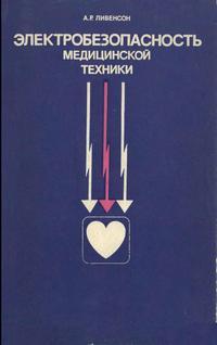 Электробезопасность медицинской техники — обложка книги.