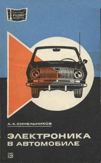 Массовая радиобиблиотека. Вып. 922. Электроника в автомобиле — обложка книги.