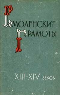 Смоленские грамоты XIII-XIV веков — обложка книги.