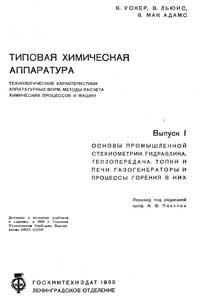 Типовая химическая аппаратура, выпуск 1 — обложка книги.