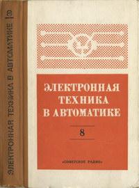 Электронная техника в автоматике. Выпуск 8 — обложка книги.