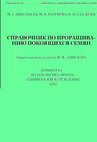 Справочник по проращиванию покоящихся семян — обложка книги.