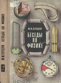 Беседы по физике. Часть III — обложка книги.