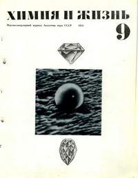 Химия и жизнь №09/1970 — обложка книги.
