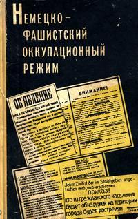 Немецко-фашистский оккупационный режим — обложка книги.