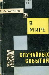 В мире случайных событий — обложка книги.