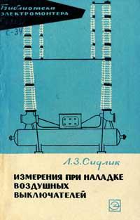 Библиотека электромонтера, выпуск 174. Измерения при наладке воздушных выключателей — обложка книги.