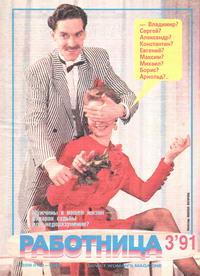 Работница №03/1991 — обложка книги.
