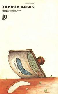Химия и жизнь №10/1988 — обложка книги.