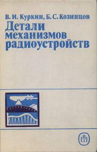 Детали механизмов радиоустройств — обложка книги.