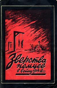 Зверства немцев в войну 1914-1918 гг. — обложка книги.