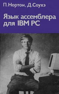 Язык ассемблера для IBM PC — обложка книги.