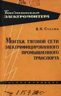 Библиотека электромонтера, выпуск 110. Монтаж тяговой сети электрифицированного промышленного транспорта — обложка книги.