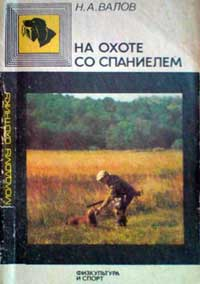Молодому охотнику. На охоте со спаниелем — обложка книги.