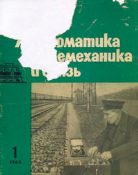 Автоматика, телемеханика и связь №1/1964 — обложка книги.