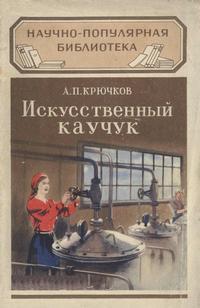 Научно-популярная библиотека. Искусственный каучук — обложка книги.