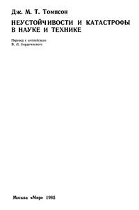Неустойчивости и катастрофы в науки и технике — обложка книги.