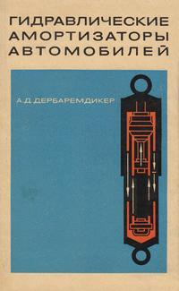 Гидравлические амортизаторы автомобилей — обложка книги.