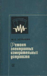 Ремонт электронных измерительных устройств — обложка книги.
