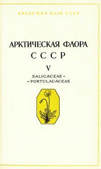 Арктическая флора СССР. Выпуск 5 — обложка книги.