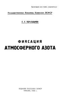Фиксация атмосферного азота — обложка книги.