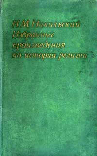 Избранные произведения по истории религий — обложка книги.