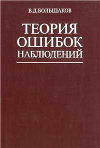 Теория ошибок наблюдений — обложка книги.